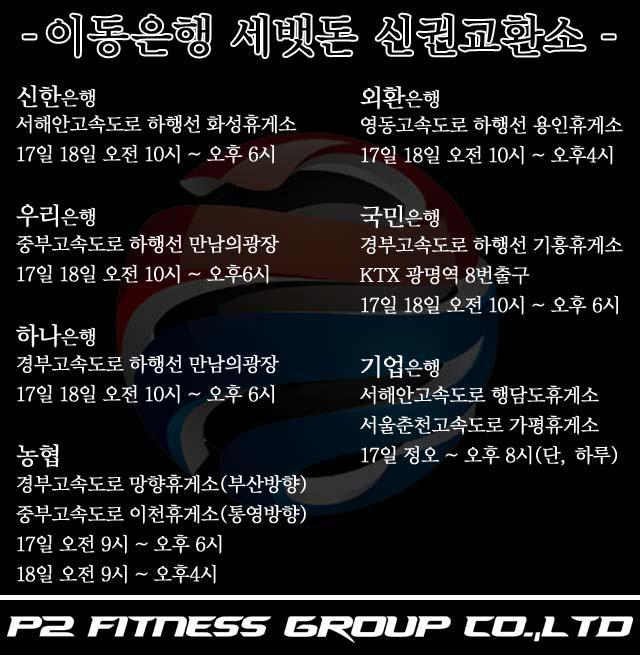 설연휴, 전국 신권교환소 안내입니다. http://t.co/BmkDbUwagC