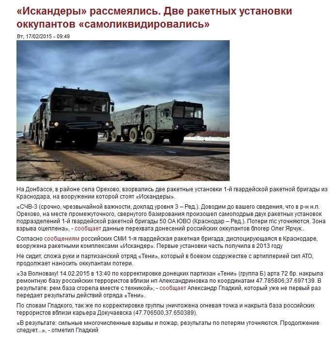 """Артиллерия террористов прекратила """"утюжить"""" Широкино, - """"Азов"""" - Цензор.НЕТ 1280"""