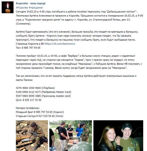 Боевики обстреляли Попасную из артиллерии, активные бои продолжаются в районе Чернухино, - Москаль - Цензор.НЕТ 5215