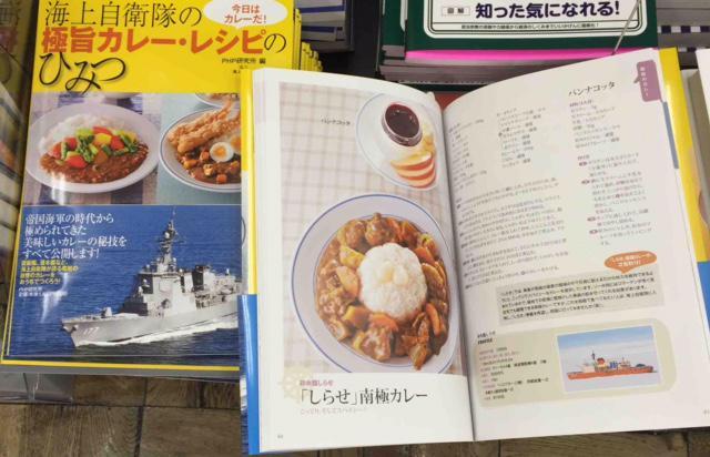 海上 自衛隊 カレー レシピ