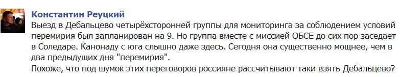 """Еврокомиссия в очередной раз призвала прекратить огонь на Донбассе и начать отвод тяжелых вооружений: """"Стрельба должна прекратиться"""" - Цензор.НЕТ 6046"""