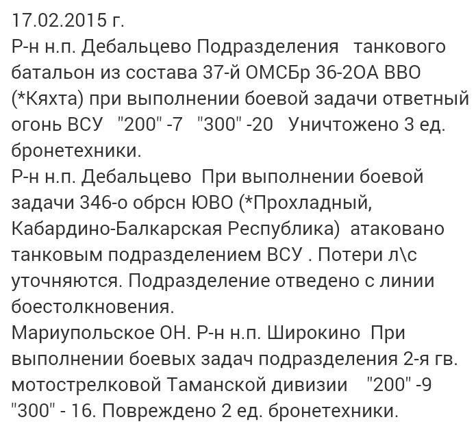 Съемочная группа украинского телеканала попала под обстрел. Ранен водитель - Цензор.НЕТ 4132