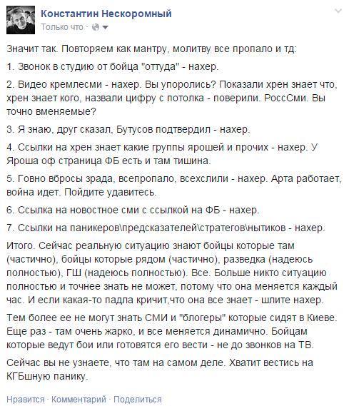 Информация о массовой сдаче в плен украинских военных в районе Дебальцево не соответствует действительности, - Генштаб - Цензор.НЕТ 5697