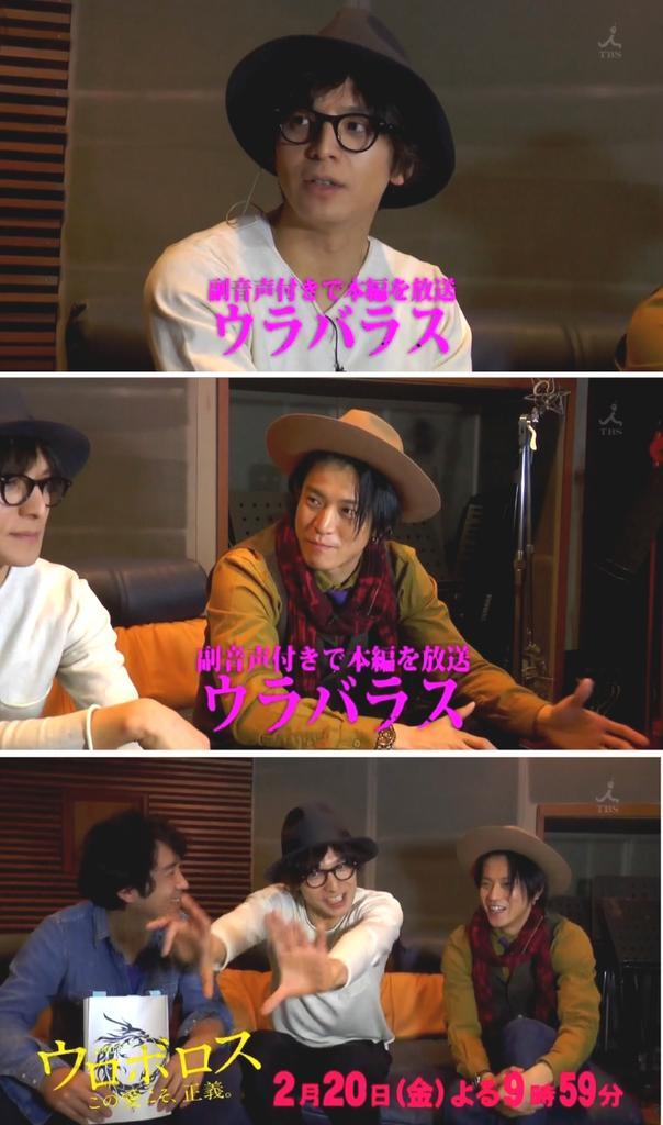 """はんだ Twitter પર: """"CM TBS 金曜ドラマ「ウロボロス」2月20日(金 ..."""