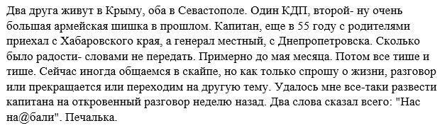 ФСБ обвинила крымского сепаратиста Темиргалиева в краже 300 кг украинского золота - Цензор.НЕТ 5975