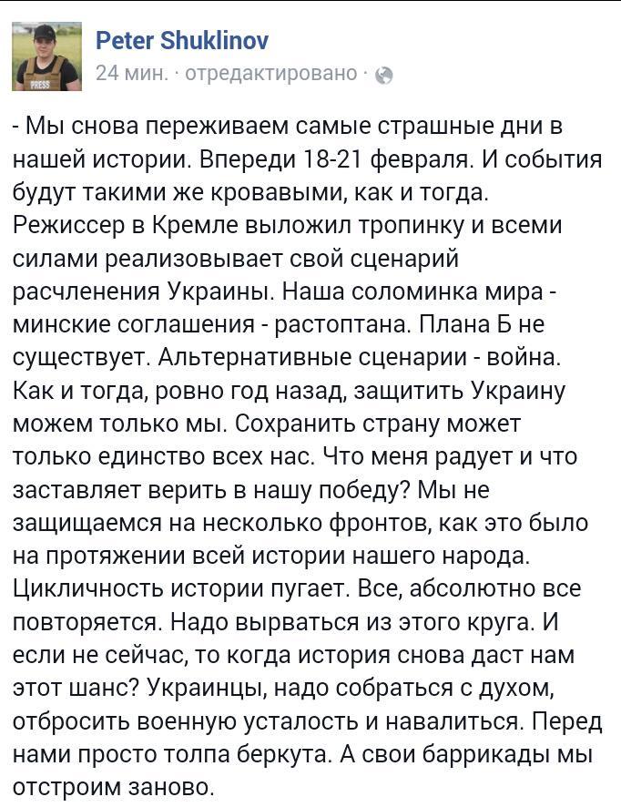 Россия и боевики не выполняют минские договоренности, - АП - Цензор.НЕТ 8066