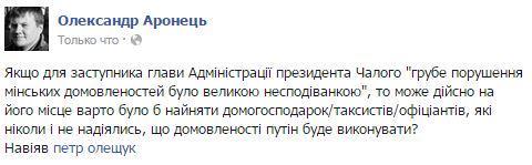 """Чалый пообещал завтра """"абсолютно четкие и действенные меры"""" в ответ на нарушения боевиками перемирия - Цензор.НЕТ 9195"""