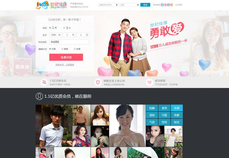 China shuts down 65 online dating sites on charges of fraud and online prostitution http://t.co/yMMtYlkh3u