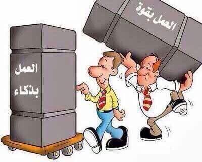 تأمل هذا الكاريكاتير جيدا وتعلم منه الكثير http://t.co/0hsd56PSue