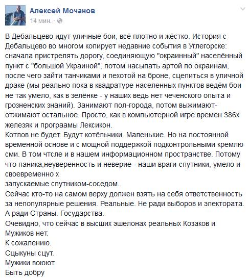 """Путин заявил о """"значительном снижении боевой активности на Донбассе"""" - Цензор.НЕТ 7986"""