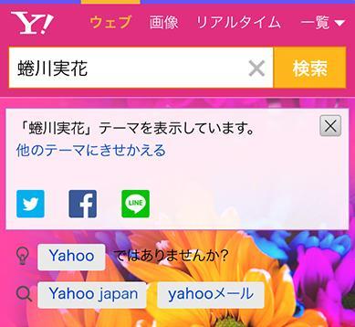 スマホ版Yahoo!検索にて蜷川実花のきせかえテーマがスタートしました。 Yahoo!検索で「蜷川実花」と検索すると、検索ページの壁紙を蜷川実花の写真にきせかえることができます。 詳しくは→http://t.co/GvDdFnugMa http://t.co/WU76TONX4s