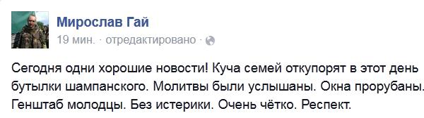 Сотрудники ГУ МВД Украины в Донецкой области без потерь вышли из Дебальцево, - Аброськин - Цензор.НЕТ 3507