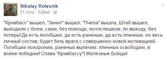 Сотрудники ГУ МВД Украины в Донецкой области без потерь вышли из Дебальцево, - Аброськин - Цензор.НЕТ 2007