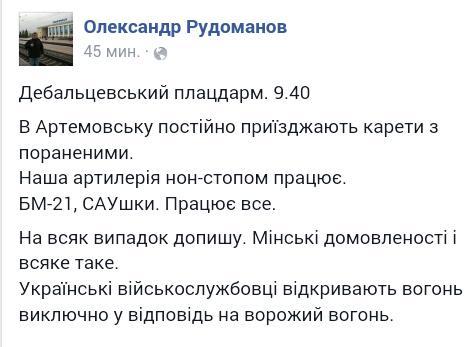 Сотрудники ГУ МВД Украины в Донецкой области без потерь вышли из Дебальцево, - Аброськин - Цензор.НЕТ 6003
