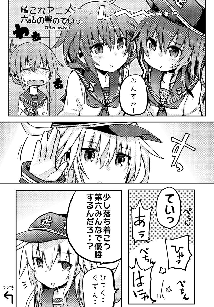 #艦これアニメ 六話第六駆逐隊の響のていっでおもったことです。 pic.twitter.com/EGEaDUKvq4