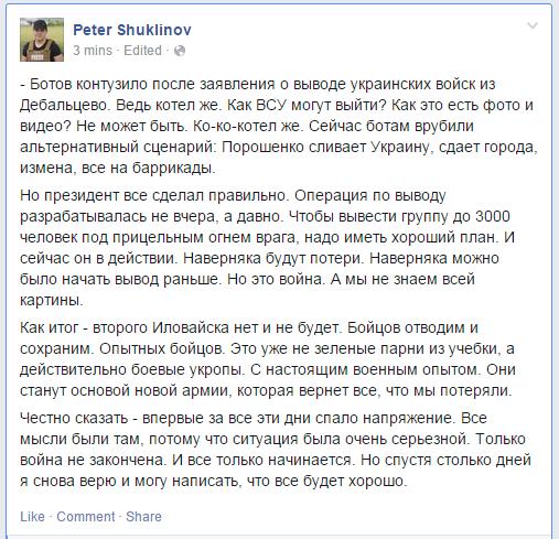 Сотрудники ГУ МВД Украины в Донецкой области без потерь вышли из Дебальцево, - Аброськин - Цензор.НЕТ 2718