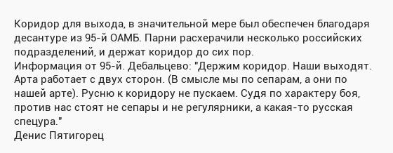 Террористы за день 9 раз обстреляли Широкино: ранены двое украинских воинов, - Штаб обороны Мариуполя - Цензор.НЕТ 4911