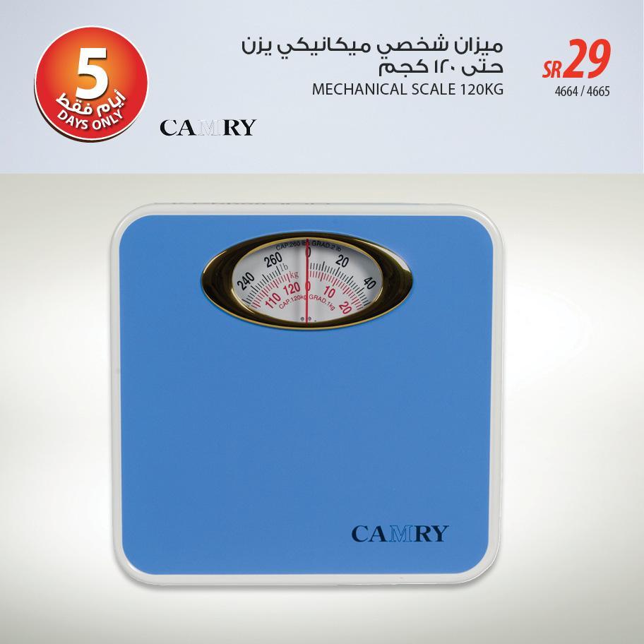 ميزان الجسم كامري الميكانيكي يزن حتى 130 Camry العلامات التجارية Saco Store