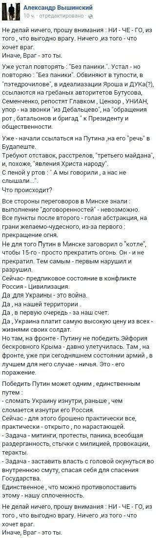 """""""Рвы, канавы, все разбито. Восстановить Дебальцево нельзя, его нужно снова построить"""", - украинские бойцы о разбитом российскими террористами городе - Цензор.НЕТ 4410"""