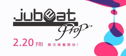 ついについに重大発表です! jubeat propの稼動日が決定いたしました!!  明日です。  もう一度言います。 明日です…!!!!  パチパチパチ!!! 続きは→http://t.co/3UzRcuEgYy http://t.co/cNXdOaqGW7
