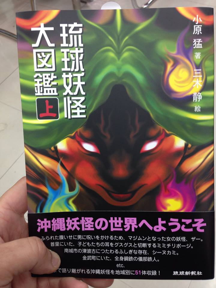 たった今、新刊見本を編集さんが届けて下さいました。今週末には沖縄県内の書店に並ぶと思います。「琉球妖怪大図鑑(上)」小原猛・著 三木静・絵 琉球新報社 ISBN978-4-89742-177-3 書店で見かけたら、なにとぞよろしく〜! http://t.co/j4tSYHkFY0