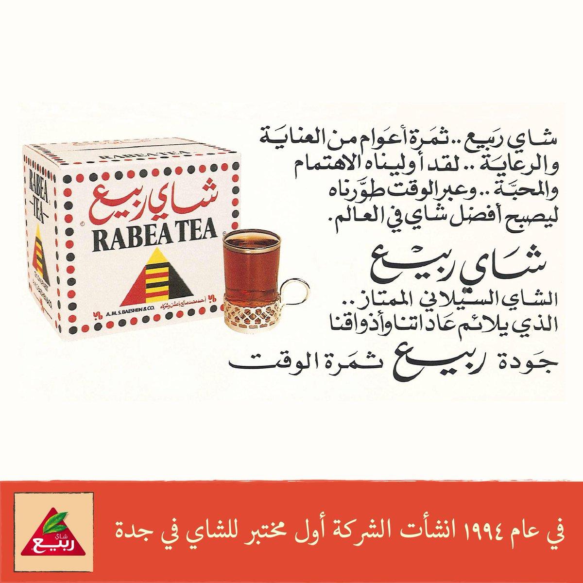 شاي ربيع On Twitter في عام 1994 قامت الشركة ببناء أكبر مصنع شاي في البلاد وأول مختبر الشاي في جدة شاي ربيع تاريخ Http T Co Bibprnoxwb