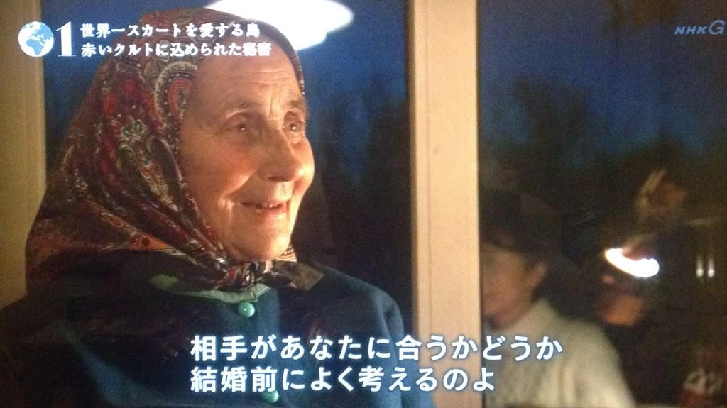 エストニアのお婆ちゃん…!