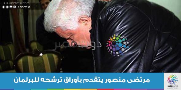 """هتبقى مهزلة """"@dotmsr: مرتضى منصور يتقدم بأوراق ترشحه رسميا لانتخابات مجلس النواب المقبل http://t.co/S6zBRUxIWW http://t.co/u7gUWFR0OU"""""""