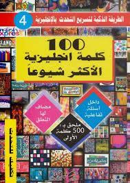 كتاب 100 كلمة انجليزية الاكثر شيوعا
