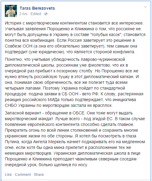 В ЕС изучат предложение Порошенко о введении миротворцев на Донбасс - Цензор.НЕТ 2341
