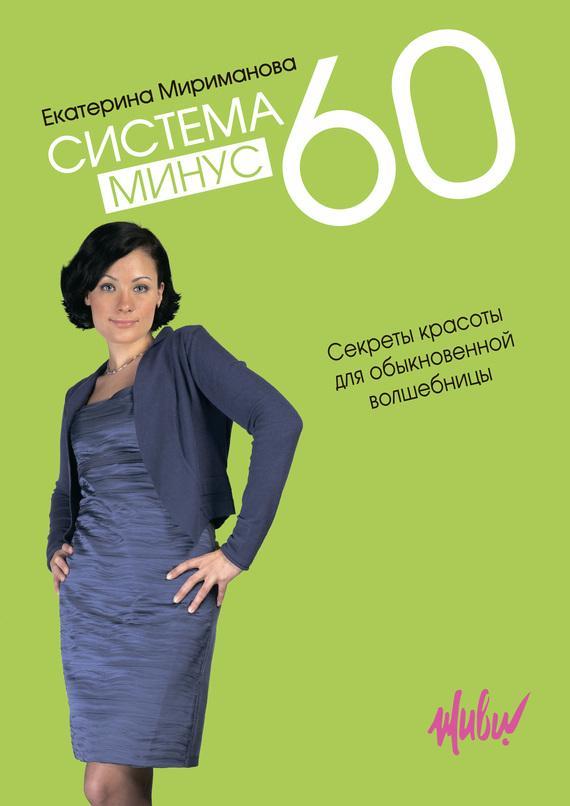 Мириманова скачать бесплатно большая книга рецептов