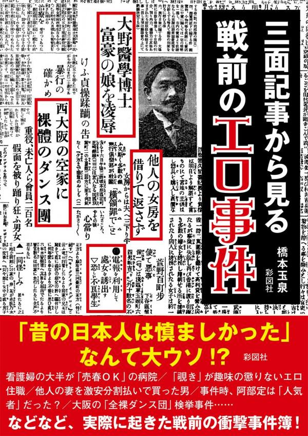 明治から大正、昭和前期の犯罪は凄まじいRT @d_davinci: 昔の日本人は慎ましかったなんて大ウソ!? エロ住職や全裸ダンス…戦前の三面記事がカオス過ぎる! | ダ・ヴィンチニュース http://t.co/OF7wNyNSJz http://t.co/H9v4E3f56z
