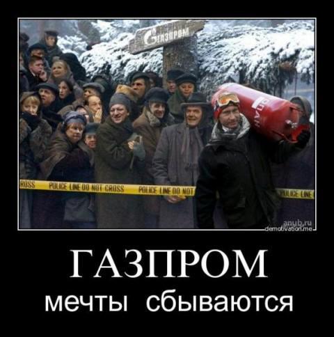 """Арбитраж обязал """"Нафтогаз"""" выплатить $2 миллиарда за неоплаченный газ, – """"Газпром"""" - Цензор.НЕТ 5995"""