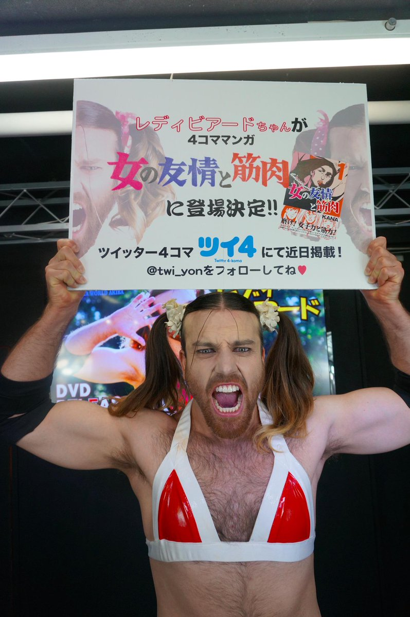 【緊急告知】こ、これは……! いま話題のレディビアード(@Ladybeard_Japan)、『女の友情と筋肉』と衝撃のコラボレーション発覚!! http://t.co/WYUZo6jLpP #sai_zen_sen #ツイ4 http://t.co/ZF3ZbuI1VN