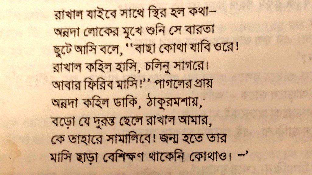 bohubrihi by humayun ahmed pdf