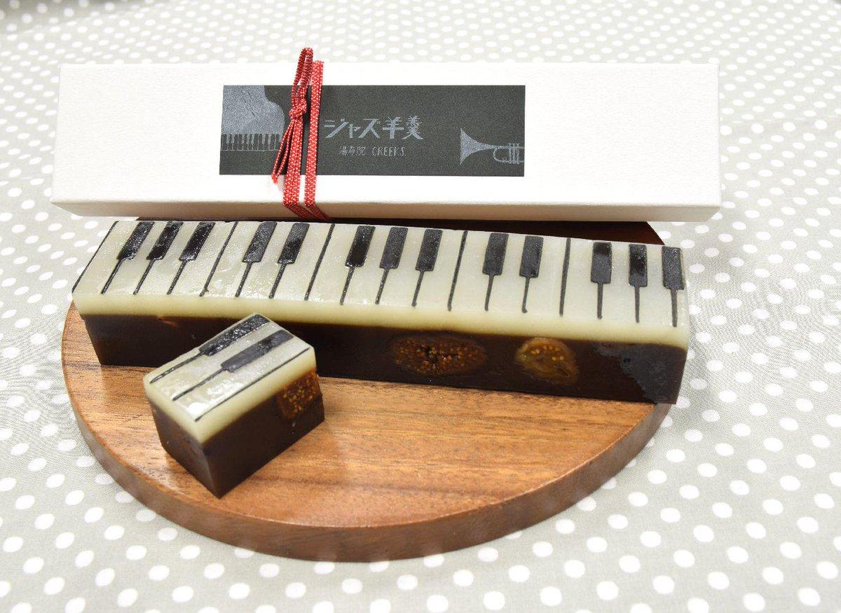 表面をピアノの鍵盤に見立てた「ジャズ羊羹」は、湯布院にある「CREEKS」のおしゃれな羊羹です。ドライいちじくが練りこまれた黒糖風味なので、緑茶だけではなく、コーヒーにもよく合いますよ。#cotrip pic.twitter.com/fgINGmhCXC