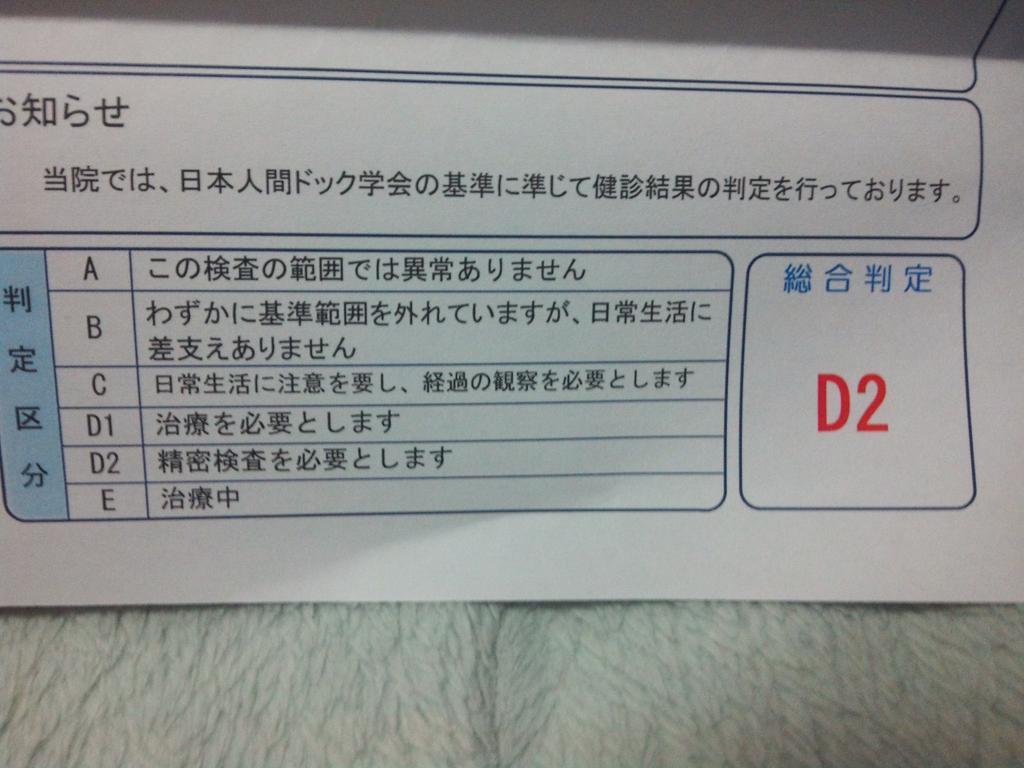 D2 健康 診断