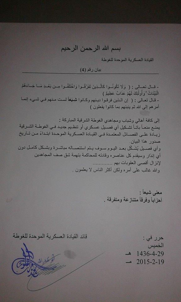 ما الذي يحدث في غوطة دمشق ؟!!! B-RwbUIIYAAhTEo