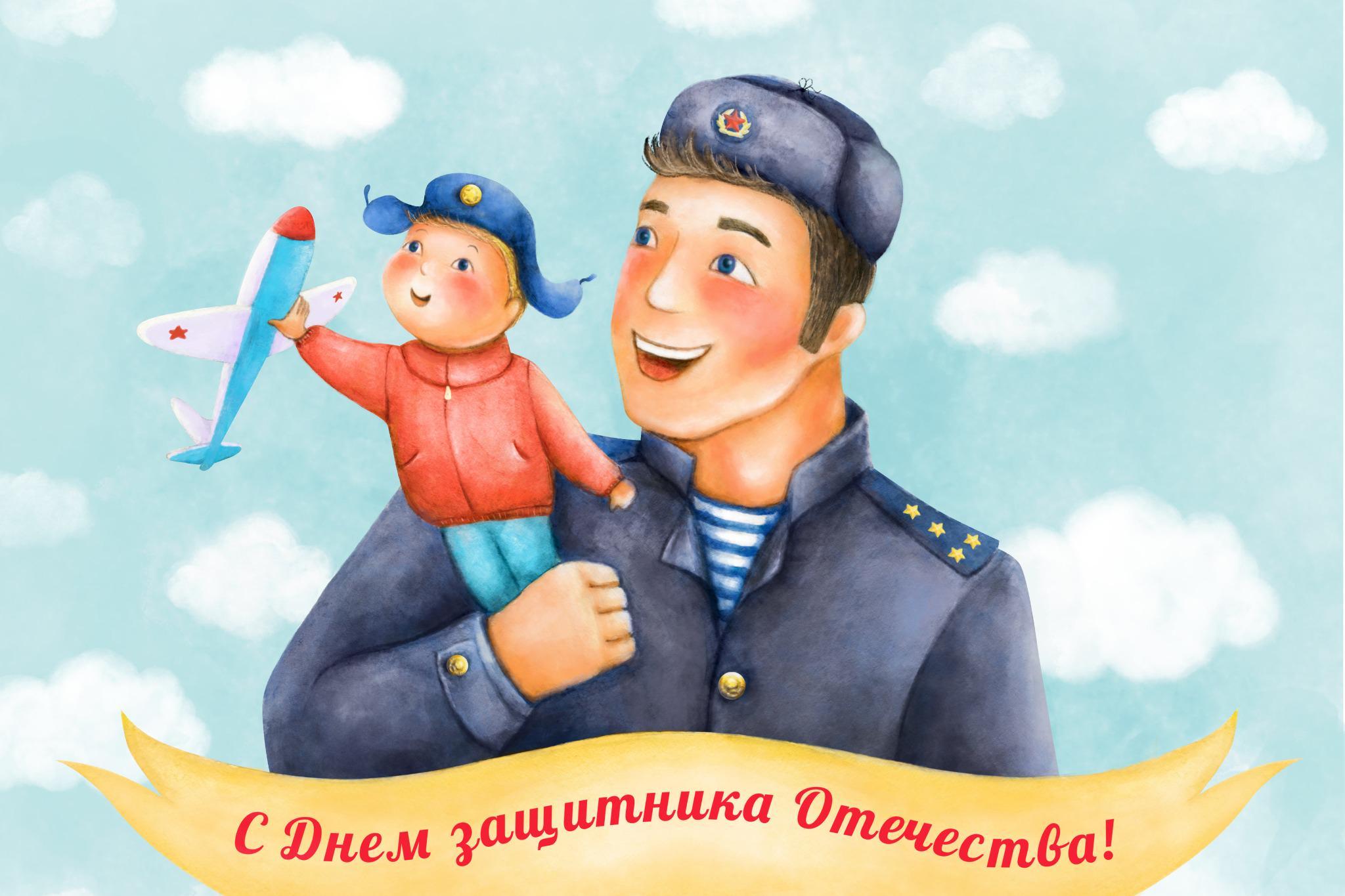 Картинки день защитников отечества, днем детей