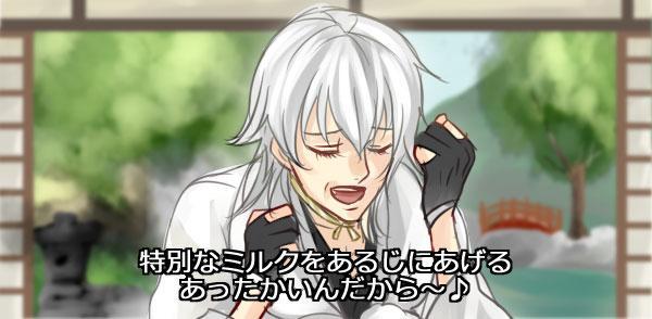 鶴丸「特別なミルクをあるじにあげる  あったかいんだから~♪」 http://t.co/YTjM9btCMa