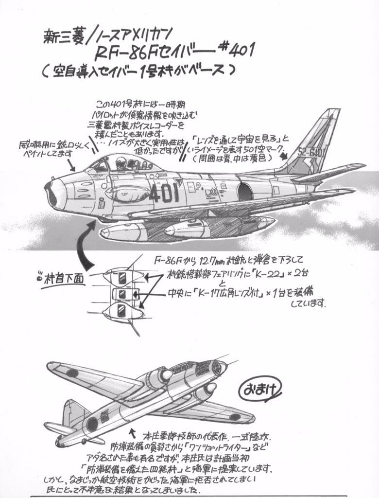 「本庄君」が戦後の航空空白期に成功させたと言われ、空自にも採用されあジェット戦闘機改造偵察機プラン(・ω・)ノ http://t.co/8bYF21djur