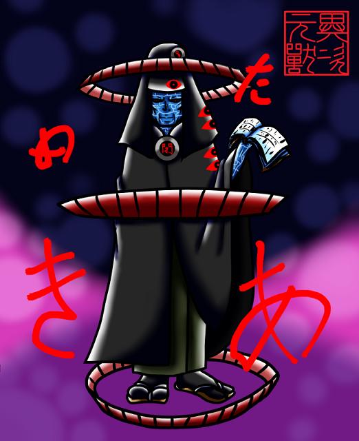 異次元獣 スプーン