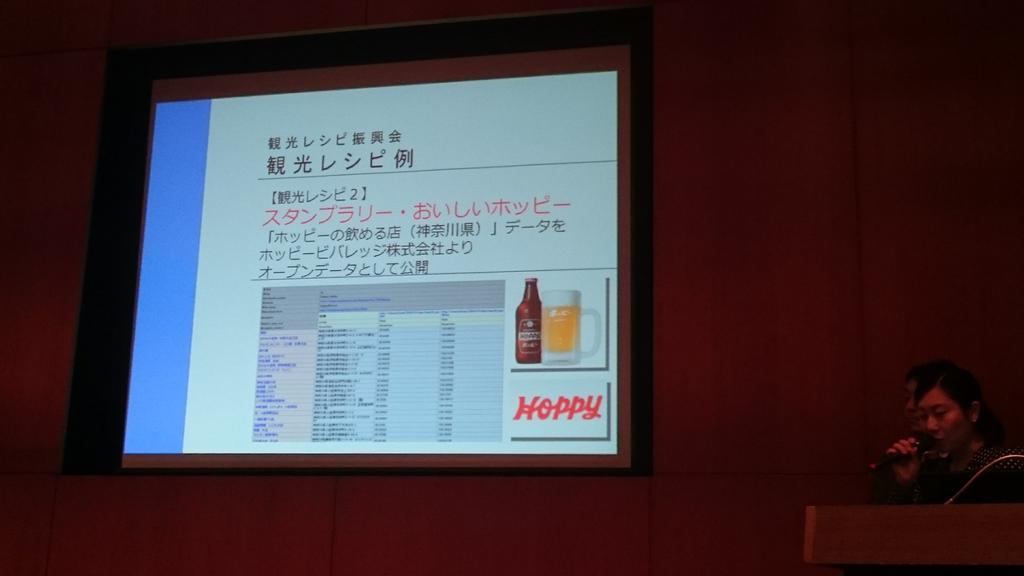 川崎会場 観光Recipeチーム。ホッピービバレッジの方がメンバーにいて、ホッピーを飲める店のデータをオープンデータ化。旅行会社の方もいて、市場性について言及。当事者企業担当者が入っていると説得力がでるな。#oddj15 http://t.co/t05c9BW2VC