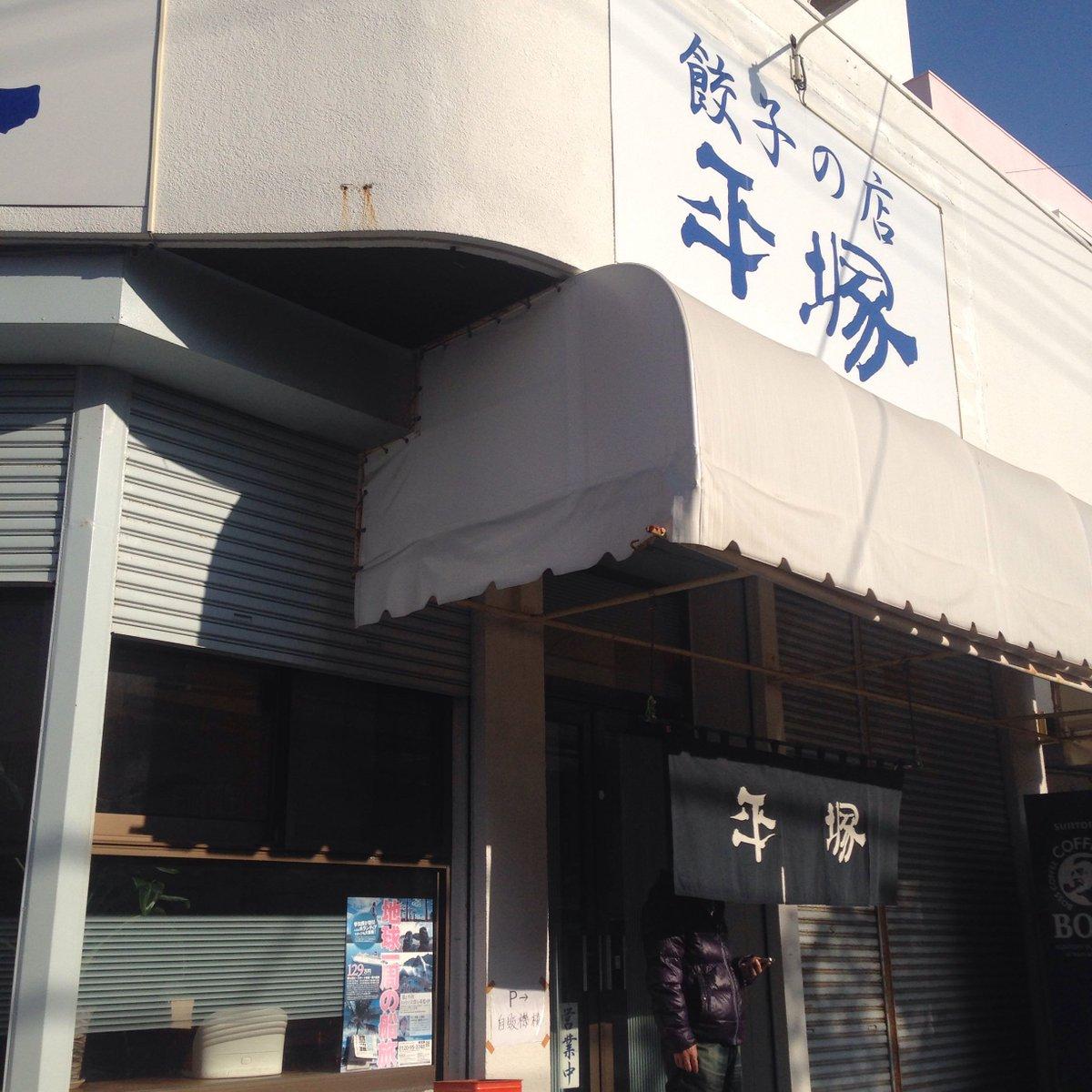 人気の絶頂で閉店したらーめん平塚@宇都宮。いまは餃子専門店として浦添市で鋭意営業中!夕方に開店し、暗くなる前に売り切れてしまう程の人気だ。マスターもイキイキノリノリで、沖縄の空気に馴染んでいましたw pic.twitter.com/Jkca01ci5y