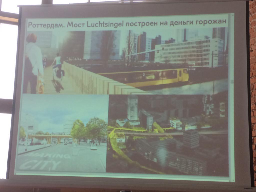 Мост в Роттердаме построен на деньги горожан #ЧХП15 http://t.co/qrjZVcapKN