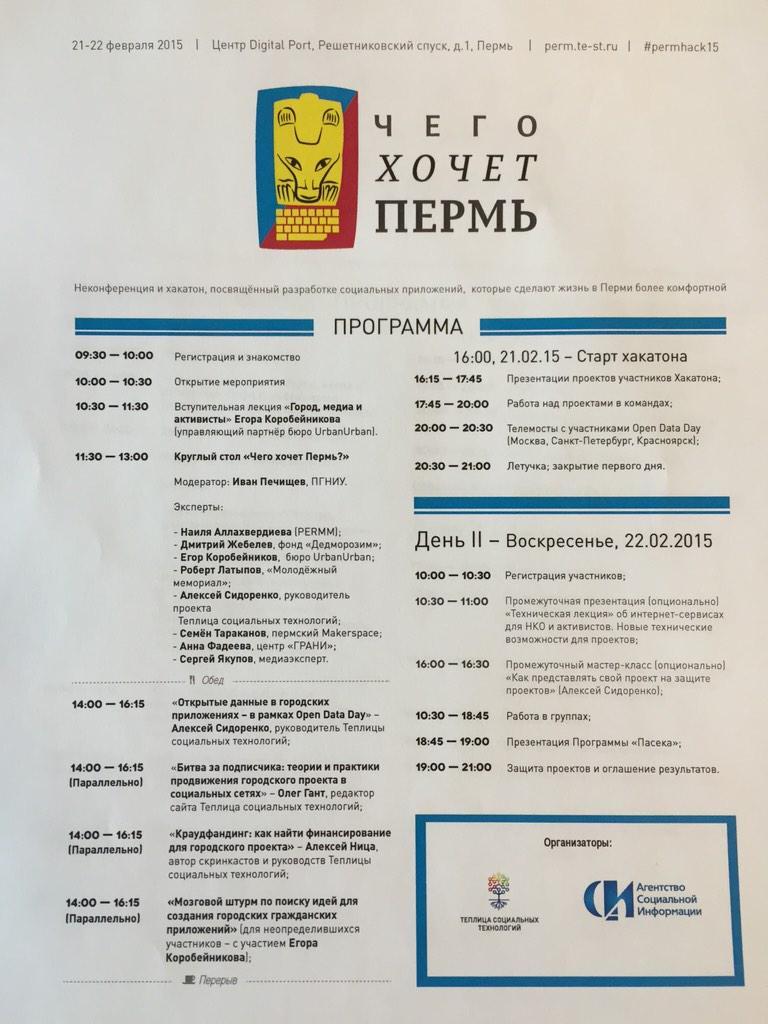 На хакатон «Чего хочет Пермь» зарегистрировались 143 человека и 41 проект! #ЧХП15 http://t.co/4E3jcFAPuZ