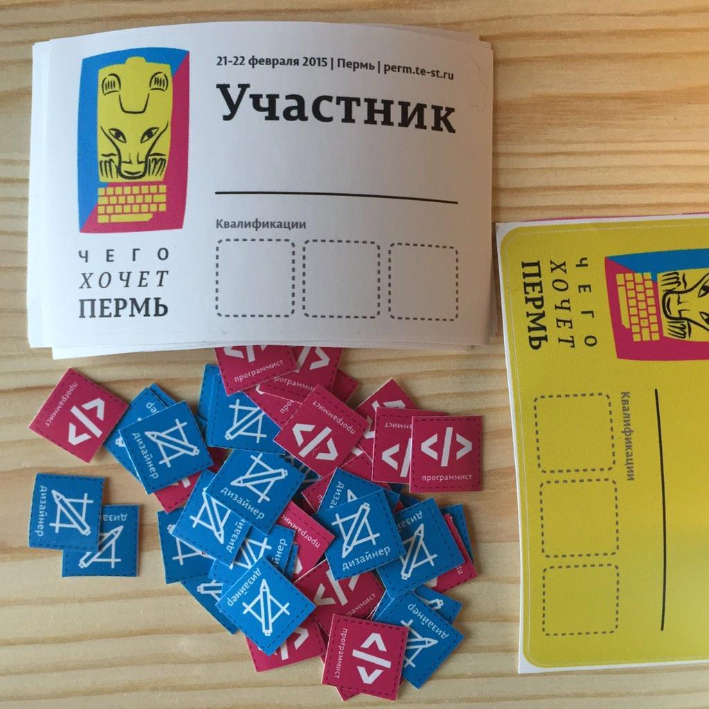 Каждый участник получил наклейку и мог выбрать свой навык: «Дизайнер», «Программист». «Активистов» разобрали #ЧХП15 http://t.co/puUlZyVApV