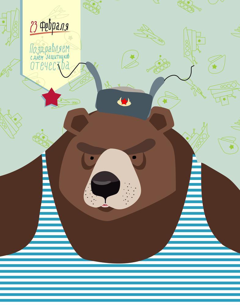 открытка с медвежонком на 23 февраля переносят