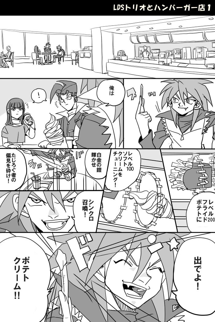 【A5漫画3p】LDSトリオとバーガー店 http://t.co/dzm9rVjXt8