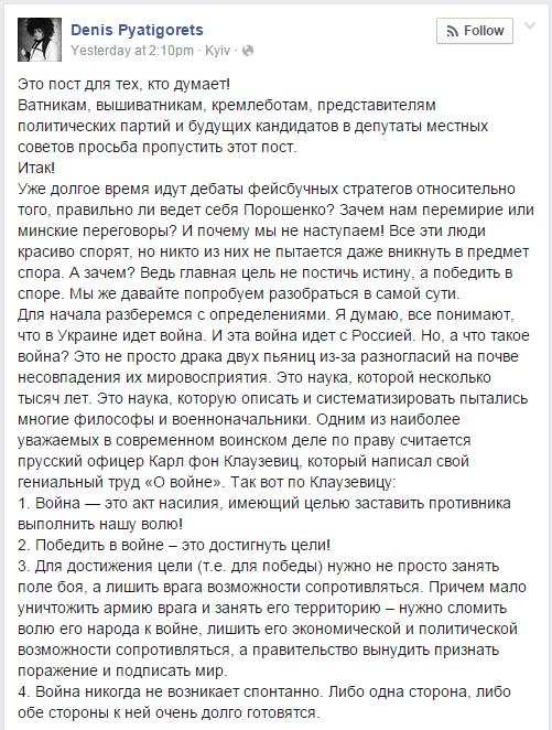 Боевики активизировались на Донецком направлении, - пресс-центр АТО - Цензор.НЕТ 9197